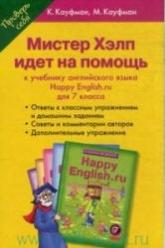 Кауфман. Ответы (гдз) по английскому языку 7 класс Happy English.ru