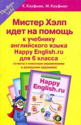 Кауфман. ГДЗ (ответы) по английскому языку 6 класс Happy English.ru