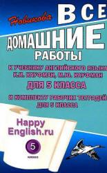 Кауфман. ГДЗ (ответы) по английскому языку 5 класс Happy English.ru