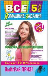 Зубарева, Мордкович. ГДЗ (решебник) по математике 5 класс