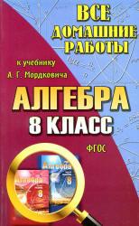 Мордкович. ГДЗ (решебник) по алгебре 8 класс