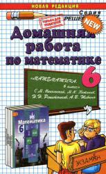 Никольский С.М. и др. ГДЗ - готовые домашние задания. Математика. 6 класс