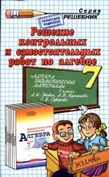 Звавич Л.И. ГДЗ - Дидактические материалы по алгебре. 7 класс - Звавич Л.И.