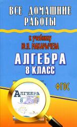 Макарычев Ю.Н. и др. ГДЗ - Алгебра. 8 класс