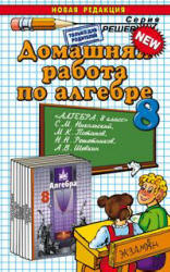 Никольский С.М. и др. ГДЗ - Алгебра. 8 класс