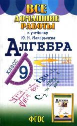 Макарычев Ю.Н. ГДЗ - Алгебра. 9 класс