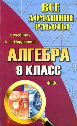 Мордкович А.Г., и др. ГДЗ - Алгебра. 9 класс. Задачник