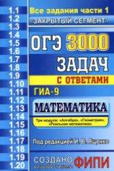 Решение к 3000 задач ященко решение задачи 10 из егэ