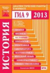Артасов И.А., Гаврилина Ю.Г. и др. История. Диагностические работы в формате ГИА 2013