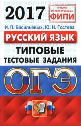 Васильевых ОГЭ 2017. Русский язык. Типовые тестовые задания