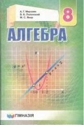 Мерзляк Алгебра 8 класс 2016