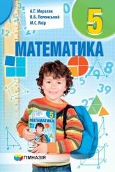 Мерзляк, Полонский, Якир. Математика 5 класс