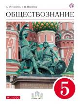 Никитин А.Ф., Никитина Т.И. Обществознание. 5 класс