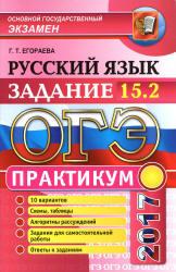 Егораева Г.Т. ОГЭ 2017. Русский язык. Практикум. Задание 15.2.