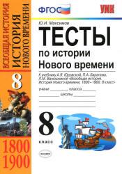 Максимов Ю.И. Тесты по истории Нового времени. 8 класс