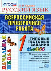 Крылова О.Н. Всероссийская проверочная работа. Русский язык. 1 класс. Типовые тестовые задания