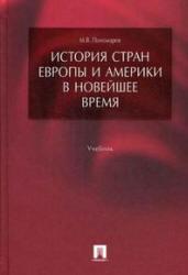 Пономарев М.В. История стран Европы и Америки в Новейшее время