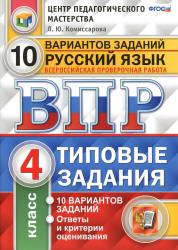 Комиссарова Л.Ю. ВПР. Русский язык. 4 класс. 10 вариантов типовых заданий