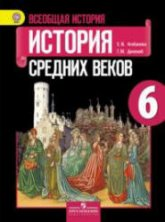 Агибалова Е.В., Донской Г.М. Всеобщая история. История Средних веков. 6 класс