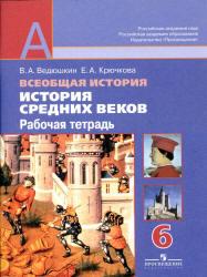 Ведюшкин В.А., Крючкова Е.А. История средних веков. 6 класс. Рабочая тетрадь