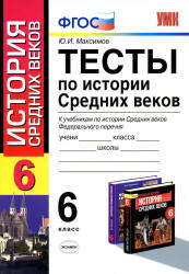 Максимов Ю.И. Тесты по истории Средних веков. 6 класс