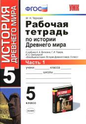 Чернова М.Н. Рабочая тетрадь по истории Древнего мира. 5 класс. В 2 частях