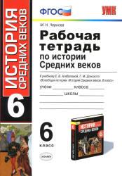 Чернова М.Н. Рабочая тетрадь по истории Средних веков. 6 класс