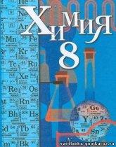 Кузнецова Н.Е., Титова И.М., Гара Н.Н., Жегин А.Ю. Химия 8 класс