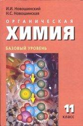Новошинский И.И., Новошинская Н.С. Органическая химия. Учебник. 11 класс