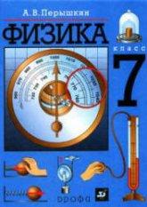 Перышкин А.В. Физика. 7 класс. Учебник
