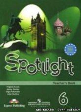 Ваулина Ю. Е. Spotlight 6.Teacher's Book. Книга для учителя. Английский в фокусе 6 класс и др.