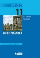 Семакин И.Г., Хеннер Е.К. Информатика. 11 класс. Базовый уровень, Шеина Т.Ю.
