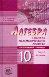 Мордкович А.Г., Семенов П.В. Алгебра и начала математического анализа. 10 класс. В 2 частях.  Часть 1. Учебник (профильный уровень)
