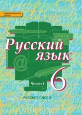 Быстрова, Кибирева. Русский язык 6 класс в 2 частях