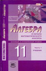 Мордкович А.Г., Семенов П.В. Алгебра и начала математического анализа. 11 класс. Учебник.