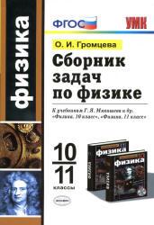 Громцева О.И. Сборник задач по физике. 10-11 классы