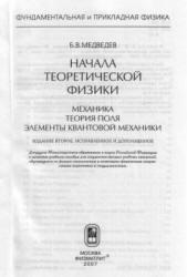 Медведев Б.В. Начала теоретической физики. Механика, теория поля, элементы квантовой механики