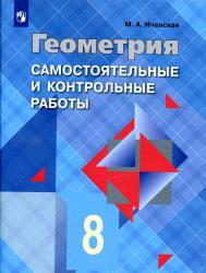 Иченская М.А. Геометрия. 8 класс. Самостоятельные и контрольные работы