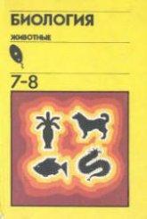 Козлова М.А Биология. Животные. Учебник для 7-8 классов. Под ред.