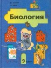 Пономарева И.Н., Корнилова О.А., Чернова Н.М Биология. 9 класс. 2013.