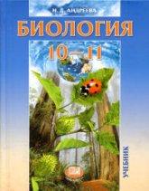 Андреева Н.Д Биология. 10-11 классы. (базовый уровень).