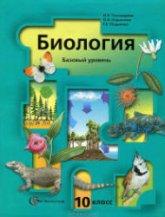 Пономарева И.Н. и др. Биология. 10 класс. Базовый уровень