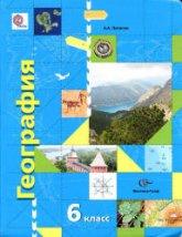Летягин А.А. География. 6 класс. Начальный курс
