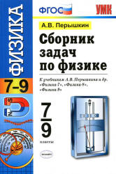 Перышкин ГДЗ (решебник) к сборнику задач по физике 7-9 классы