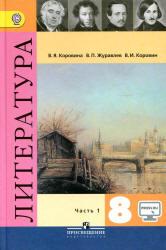 Коровина В.Я. и др. Литература. 8 класс. Учебник в 2 частях