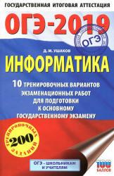 Ушаков Д.М. ОГЭ 2019. Информатика. 10 тренировочных вариантов экзаменационных работ