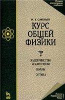 Савельев И.В. Курс общей физики. Т.2. Электричество и магнетизм. Волны. Оптика