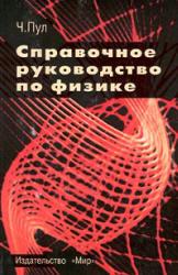 Ч. Пул Справочное руководство по физике. Фундаментальные концепции, основные уравнения и формулы