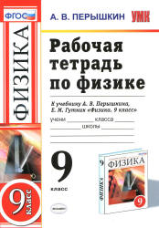 Перышкин А.В. Рабочая тетрадь по физике. 9 класс