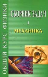 Сивухин Д.В. и др. Сборник задач по общему курсу физики. В 5 т. Том I. Механика